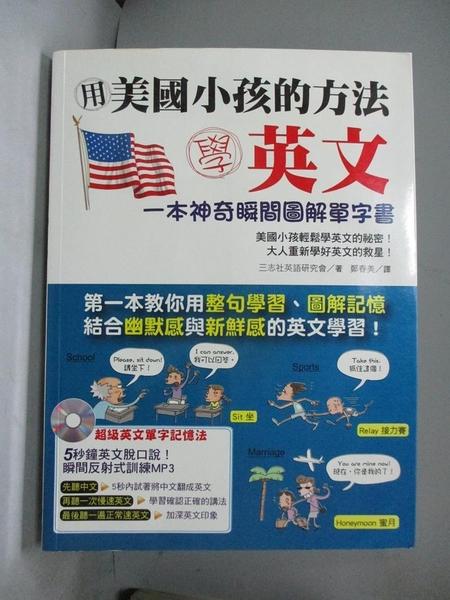 【書寶二手書T8/語言學習_JHS】用美國小孩的方法學英文_三誌社英語研究會
