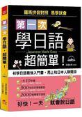 第一次學日語,超簡單 從 0 開始,1 秒開口說日語(附MP3)