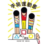 青林 大小一起玩:手指運動會