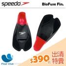 【零碼特賣】Speedo 成人款 進階式訓練蛙鞋 泳訓短蛙 游泳蛙鞋 BioFuse 黑紅 SD8088413991A 原價1080元
