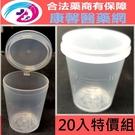 【A04】現貨秒出~(20入組)知母時 餵藥杯10ml 含蓋量杯 藥水杯 塑膠量杯 不外洩幼兒藥水杯