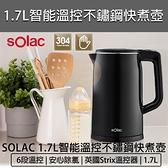 【南紡購物中心】西班牙SOLAC 1.7L智能溫控不鏽鋼快煮壺 SHB-K44BK
