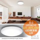 【配件王】日本代購 日本製 HITACHI 日立 LEC-AH1200P LED 吸頂燈 省電 調光 調色 6坪
