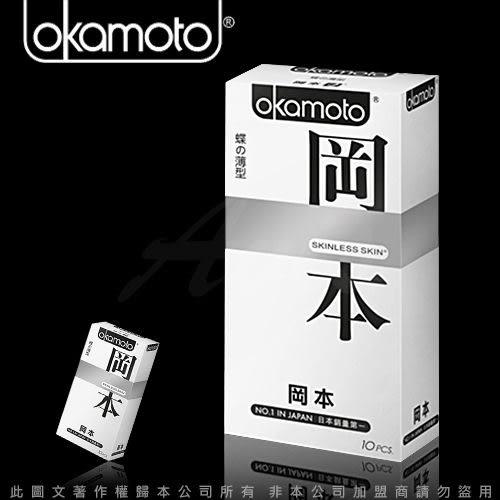 情趣用品-保險套商品買送潤滑液?Okamoto岡本Skinless Skin蝶薄型保險套10入裝