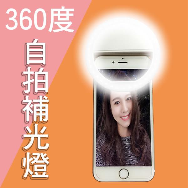 【01201】 360度環形補光燈 手機自拍美顏神器 LED 美瞳