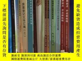 二手書博民逛書店罕見2017第四屆中國城市基礎設施投資發展年會Y22528 全聯