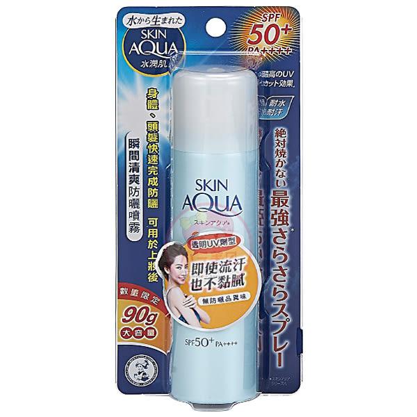 曼秀雷敦 SKIN AQUA 水潤肌瞬間清爽防曬噴霧(90g)大容量 SPF50【小三美日】