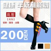 VOLA 維菈襪品OL 空姐狂銷200 丹機能半筒襪美腿機能褲襪