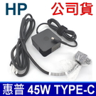 惠普 HP TYPE-C USB-C 45W .  變壓器 充電器 充電線 Chromebook 13 G1 Spectre x2 TPN-DA04 HP Elite x2 1012 G1 Envy X360