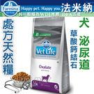 ◆MIX米克斯◆Farmina法米納-處方天然犬糧【【泌尿道草酸鈣結石2kg】VDOX-8