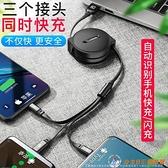 一拖三傳輸線充電線器車載蘋果typec安卓伸縮多用【公主日記】