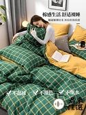 純棉四件套床單被套床包被套組床上用品【君來佳選】