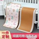 嬰兒涼席夏季新生兒藤寶寶拼接床冰絲透氣兒童幼兒園午睡專用涼席 居家家生活館