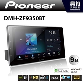【PIONEER】DMH-ZF9350BT 9吋 可調式藍芽觸控螢幕主機 *WiFi+無線CarPlay+USB+智慧操作介面
