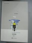 【書寶二手書T1/文學_JLW】天象館_(法)薩洛特