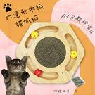 【寵物樂園】六邊形木板貓抓板(附三顆鈴鐺球) 貓抓板 貓玩具 磨爪板 寵物 附貓草 蜂巢式抓板