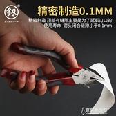 鉗子 6寸強力老虎鉗鋼絲鉗多功能尖嘴鉗子優質工業級斜嘴鉗  【新年好】