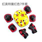 兒童輪滑頭盔旱冰滑冰溜冰鞋護具套裝 滑板自行車護膝護手7件套