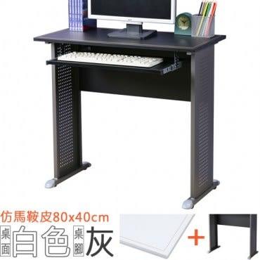Homelike 格雷80x40工作桌-仿馬鞍皮(附鍵盤架)-白桌面/灰腳