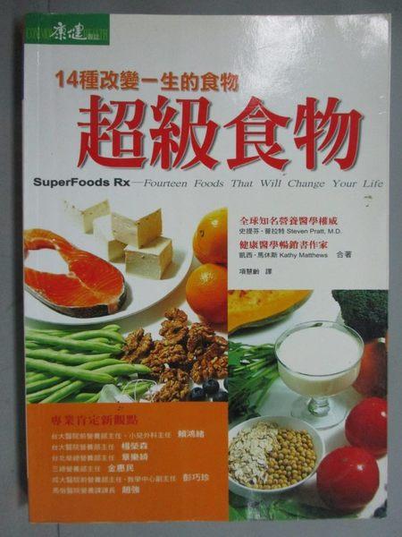 【書寶二手書T1/養生_GNG】超級食物-14種改變一生的食物_史提芬‧普拉特