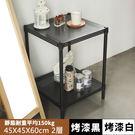 置物架 收納架【J0086】《IRON烤漆鐵力士沖孔平面二層架》45X45X60 MIT台灣製ac   收納專科