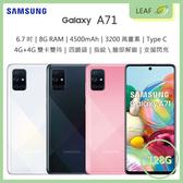 【送玻保+皮套】三星 SAMSUNG Galaxy A71 6.7吋 8G/128G 4G雙卡 4500mAh 6400萬畫素 智慧型手機
