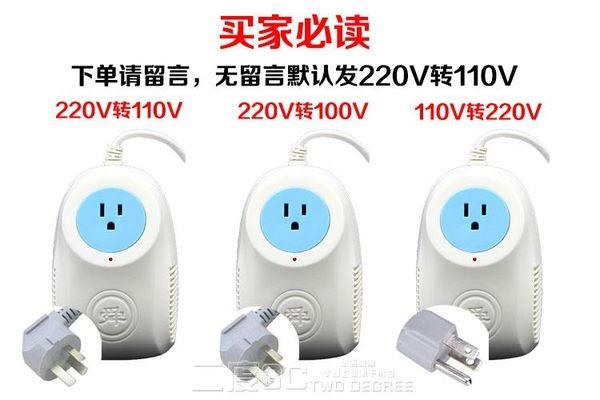 變壓器逆變器220V轉110V日本 200W電源電壓轉換器美國100V/120V舜紅全銅 免運