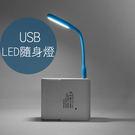 USB LED隨身燈 電腦燈 迷你燈 小...