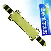來而康 天群 手動病患輸送裝置 EZ-950 多功能專利照顧翻身帶