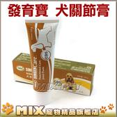 ◆MIX米克斯◆Haipet發育寶C機能健保系列.CD5犬用關節膏120g,適用於關節疾病及老年犬