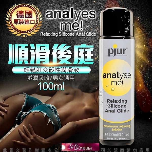 潤滑液-德國Pjur-ANALyse me 輕鬆肛交矽性潤滑液 100ML男用女性情趣用品情人節禮物交換禮物