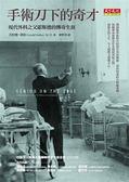 (二手書)手術刀下的奇才:現代外科之父霍斯德的傳奇生涯