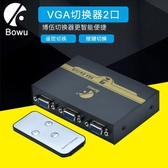 遙控VGA切換器2進1出 視頻電腦主機顯示器監控轉換器共享二進一出 【雙十二下殺】
