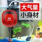 氧氣泵 小型 超靜音魚缸增氧泵增氧機家用打氧機養魚充氧泵 1995生活雜貨