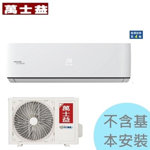 【萬士益】5.0KW 7-9坪 R32變頻單冷《MAS/RA-50CV32》4級節能 全機3年保固