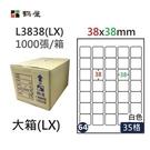 鶴屋(64) L3838 (LX) A4 電腦 標籤 38*38mm 三用標籤 1000張 / 箱