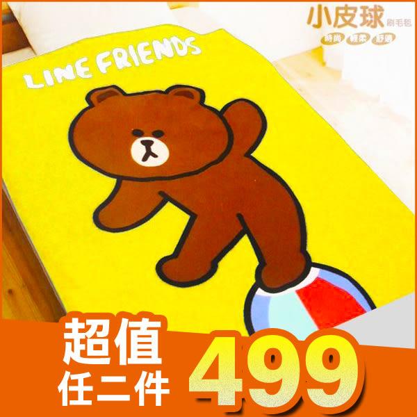 《最後2個》LINE 正版 熊大 毯子 刷毛毯 冷氣毯 被子 MIT 小皮球款 B16668