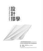 (二手書)設計摺學:一張紙激發無限造型創意,所有設計師都需要的幾何空間摺疊訓..