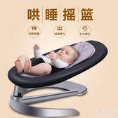 哄睡神器嬰兒兒童安撫寶寶躺椅懶人秋千新生兒 Mc1399『優童屋』