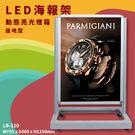 【開店嚴選】LB-110 LED動態亮光燈箱 座地型 附遙控/變壓器 指標 展示架 告示牌 活動 文宣 海報架