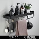 黑色衛生間浴室置物架太空鋁壁掛式洗手間洗漱臺毛巾架收納免打孔 3C優購