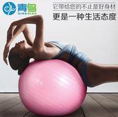 健身瑜伽球女加厚防爆運動孕婦兒童平衡瑜珈大球【全館滿888限時88折】