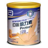 亞培 Abbott 倍力素粉狀配方(香橙口味)380公克