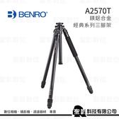 【聖影數位】百諾 BENRO A2570T 鋁鎂合金 經典系列腳架 3節 高度166cm 收長度64cm 承重12kg【公司貨】
