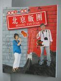 【書寶二手書T4/餐飲_XEL】張國立+趙薇的北京飯團_張國立、趙薇