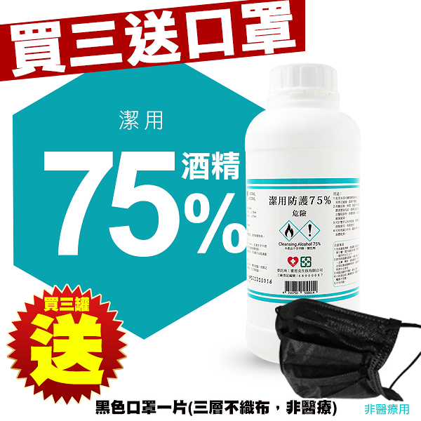 潔用 75%酒精 500ml 非藥用 買三罐送黑色口罩【PQ 美妝】