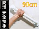2407 安全扶手 90cm ABS 牙白 防滑 一字型扶手 c型 浴室扶手 廁所扶手 浴缸扶手防滑扶手