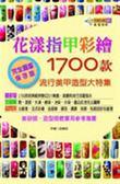 (二手書)花漾指甲彩繪1700款(全彩)