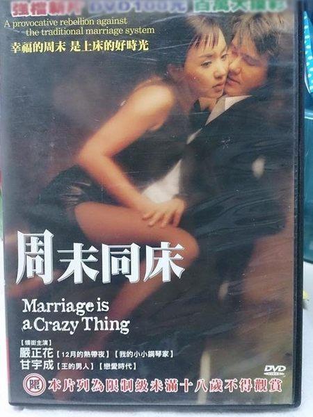 影音專賣店-G12-001-正版DVD*韓片【周末同床】-王的男人-甘宇成*我的小小鋼琴家-嚴正花