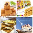 下午茶點餅乾/巧口土鳳梨酥+香蔥牛軋餅+...
